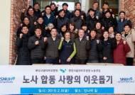 분당서울대학교병원, 노사 합동 이웃돕기 행사 펼쳐