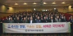 경기북부경찰청, 수사기능 합동워크숍 개최