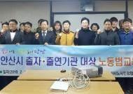 안산시 '근로자의 권리 찾기 위한 노동법' 교육 진행