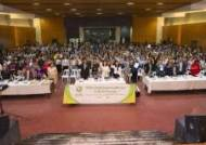 IWPG, 필리핀 세계평화 컨퍼런스 개최