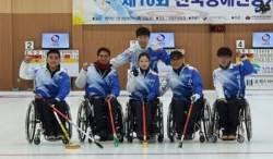 [전국장애인동계체전 영광의 얼굴] 휠체어컬링 금메달 의정부롤링스톤