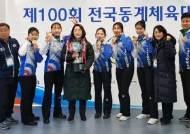 경기도 컬링, 전국동계체육대회 2연패 달성...송현고 3연속우승