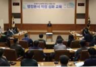 LH 경기본부, 건설임대주택 관리소직원 대상 청렴교육 진행