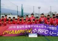 수원FC 유스팀, 칠십리 춘계유소년축구연맹전 첫 정상 등극