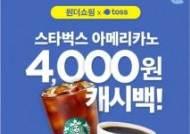 원더쇼핑X토스, '스타벅스 아메리카노' 4000원 캐시백 행사…참여 방법은?