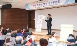 인천 서구 어르신들, 원탁토론회서 열띤 논의