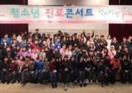 안산시청소년재단 상록청소년수련관, 청소년 진로 콘서트 개최
