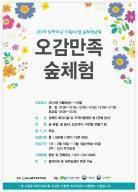 성남시율동생태학습원 '2019년 오감만족 숲 체험 교육'진행