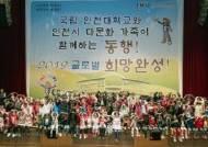 인천대학교와 인천지역 다문화가족이 함께하는 동행