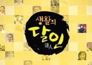 '생활의 달인' 영국 가정식·속초 분식집 꽈배기·떡볶이·상주 분식집·군만두, 쫄면, 땡초김밥 달인 출연…맛집은 어디?