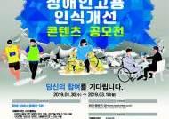 장애인고용공단, 인식개선 콘텐츠 공모전 개최