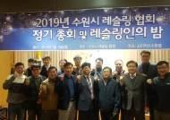 수원시레슬링협회, 정기 총회 및 레슬링인의 밤 행사 개최