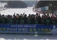 안산시, 장애인 동계 스키캠프 개최