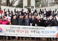 수원시, 3·1운동 100주년 기념… 100년 전 함성 수원서 재현
