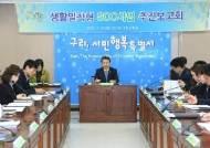 구리시, 생활밀착형 SOC사업 전략대응 보고회 개최