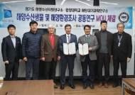 경기바다 해양환경 공동연구… 경기도도 해양수산자원연구소-한양대 업무협약
