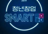 경기도콘텐츠진흥원, 청년창업 SMART2030 프로그램 지원자 모집