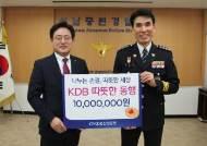 KDB산업은행, 따뜻한 동행 후원금 전달