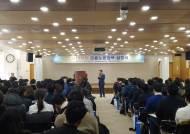 고용노동부 성남지청, 2019년도 고용노동정책 설명회 개최