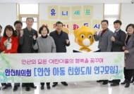 안산시의회 '안산 아동 친화도시 연구모임', 화성시 벤치마킹