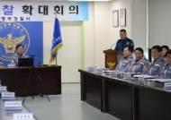 인천중부경찰서, 2019년 치안종합평가 향상보고대회 개최