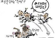 [최경락 만평] 정국교착 '주범'?