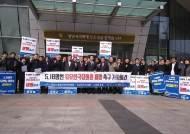 민주당 중원구지역위, 5·18 망언 자유한국당 3인 즉각 제명 촉구
