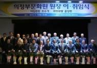 윤성현 제10대 의정부문화원장 취임