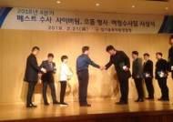 파주경찰서, 지능수사팀 '2018년 베스트 수사팀' 선정