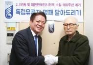 최대호 안양시장, 애국지사 김국주 옹 찾아 명패 전해