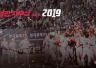 SK 와이번스, '열광, 자부심, 그리고 2019' 캐치프레이즈 발표
