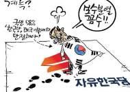 [최경락 만평] 계륵?