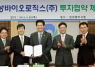 삼성, 2.1조원 규모 바이오제약 사업에 투자