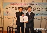 전능아이티, 대한개원의협의회와 업무제휴 체결