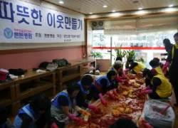 장안동 튼튼병원, '사랑의 김장 나누기' 봉사 펼쳐