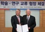 한의학연-한국고전번역원, 국·내외 고문헌 공동연구 위한 MOU