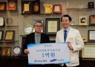 도미노피자, 삼성서울병원에 '희망나눔기금' 쾌척