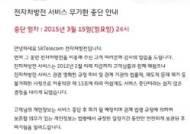환자 정보 수집 논란 SK텔레콤…전자처방전 서비스 무기한 중지