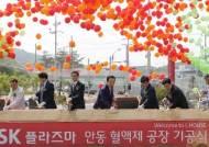 SK케미칼, 경북 안동에 'SK플라즈마' 혈액제 공장 착공
