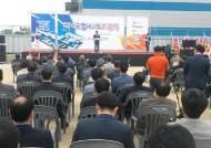 국내 바이오화학제품 생산 위한 '바이오콤비나트' 기공식 개최