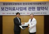 중앙대병원-한국국제기아대책기구, 보건의료사업 협약 체결