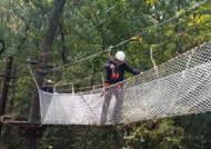 중랑캠핑숲에 모험시설 '청소년 체험의 숲' 문 연다