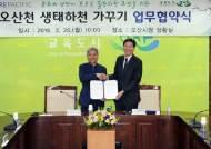 아모레퍼시픽, 경기도 오산시와 '오산천 생태하천 가꾸기' 나선다