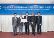 대한심장학회 부정맥연구회·GE디지털 코리아 업무협약