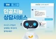 동원몰, 인공지능 챗봇 서비스 '푸디' 론칭