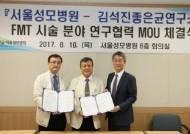 서울성모병원·김석진좋은균연구소, 대변이식 분야 연구협력