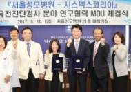 서울성모병원, 유전자 분석진단기술 우수연구센터 설립