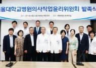 서울대병원, 의사직업윤리위원회 발족…'직업 전문성' 확립