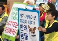 """""""생계형 펫 산업에 유통공룡 롯데가 왠말이냐"""" 반대 피켓 든 10만 종사자들"""