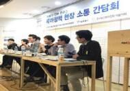 인구보건복지협회, '아빠가 진짜 원하는 육아정책' 현장소통 간담회